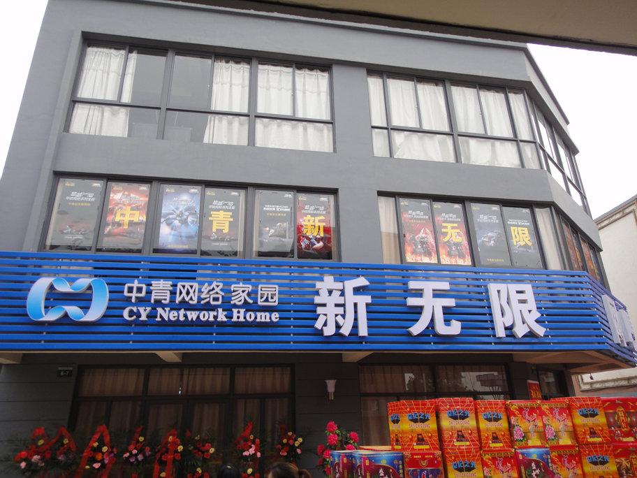 红霞网吧 商业装修